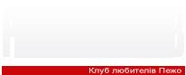 PEUGEOT КЛУБ